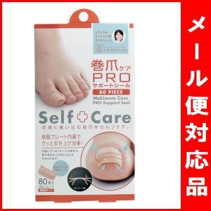【ゆうパケット便(送料105円)対応品】巻爪ケア ...