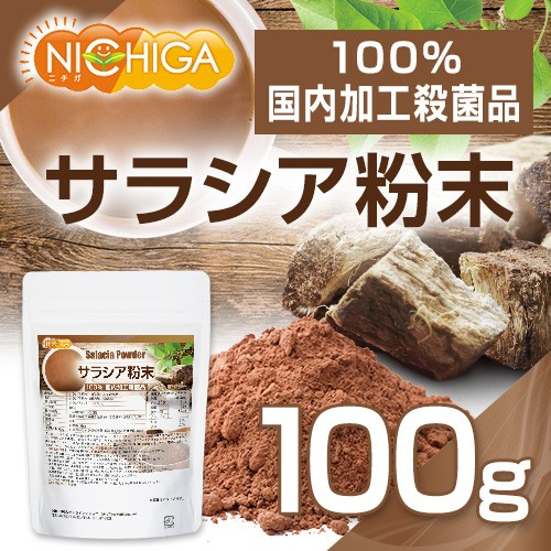 サラシア粉末 100g(計量スプーン付) 【メー...