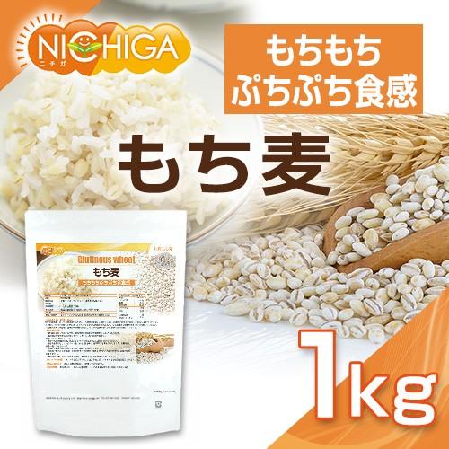 もち麦 1kg もちもちぷちぷち新食感 【メー...