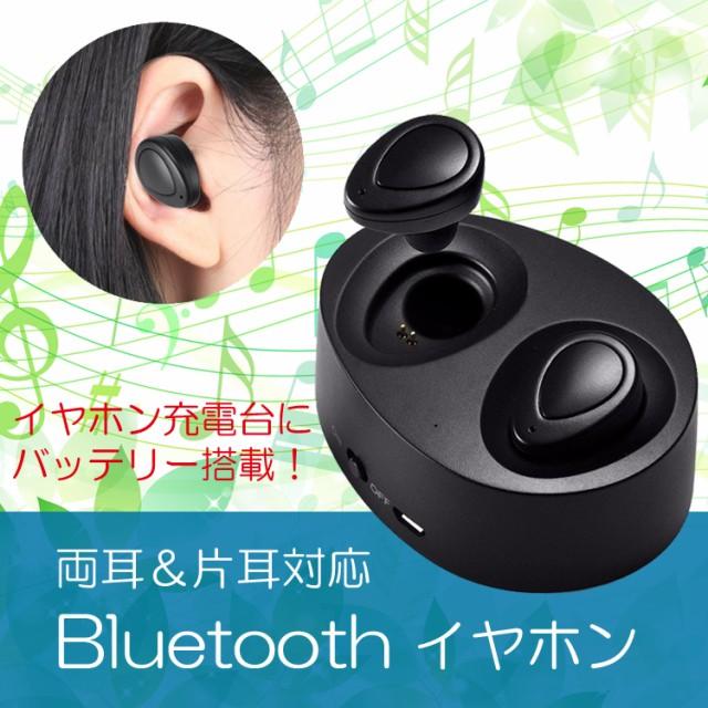 ワイヤレスBluetoothイヤホン Bluetooth4.1 高音...