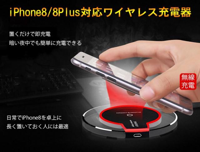 iPhone8/iPhoneX対応 ワイヤレス充電器 QI対応充...
