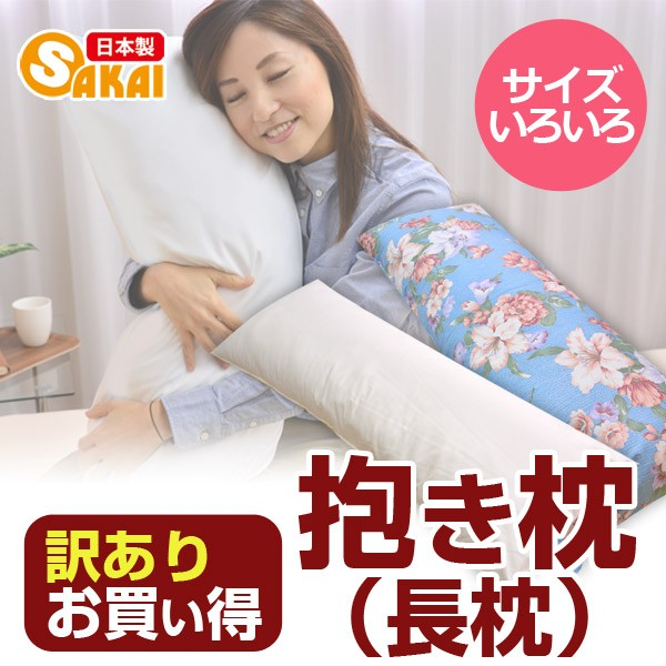 [訳あり]抱き枕(長枕)