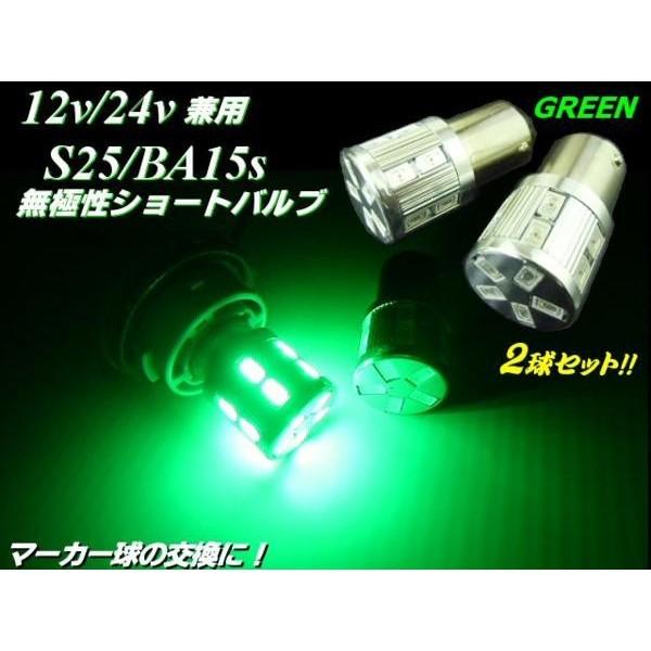 24V・12V兼用/Ba15s・S25/無極性17連緑色グリーン...