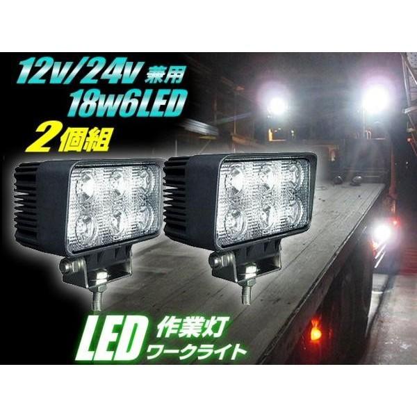 12V・24V兼用/2個セット!広角18W-白色LEDワーク...