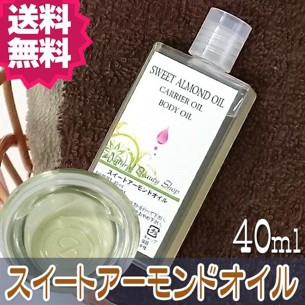 【送料無料】スイートアーモンドオイル 精製 40ml...