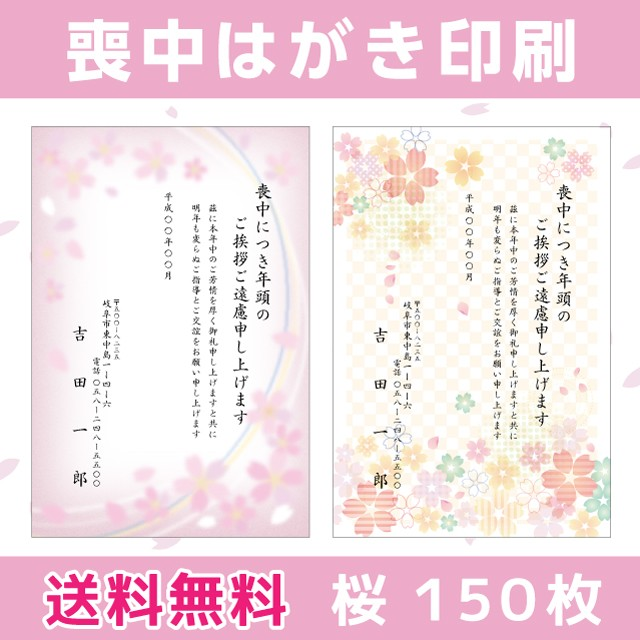 喪中はがき 印刷 桜デザイン 150枚 私製はがき 送...