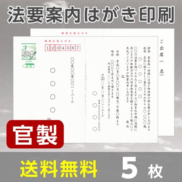 法要 はがき 印刷 5枚 送料無料 往復 官製はがき ...