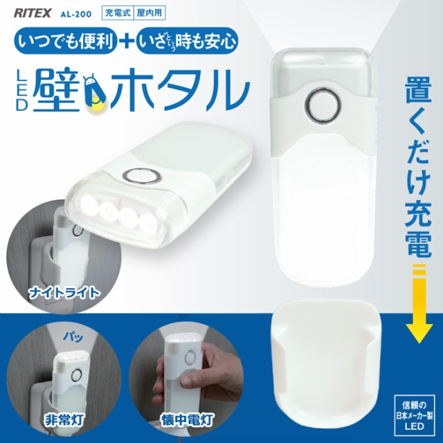 センサーライト ムサシRITEX LED壁ホタル(AL-200)...