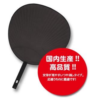 ジャンボうちわ 1本 【黒】 応援うちわ 艶消し ...