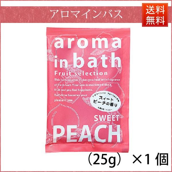 【お手軽 200円】 入浴剤 aroma in bath アロマイ...