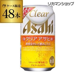 送料無料 アサヒ クリアアサヒ 350ml×48本 新ジャンル 第3の生 ビールテイスト 350缶 国産 2ケース販売 缶 長S