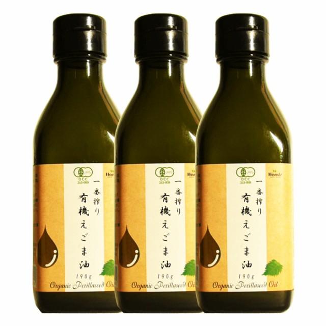 【送料無料】えごま油 オーガニック 有機JAS認定 ハンズ 一番搾り 有機えごま油 190g(200mL) ×3本セット エゴマオイル