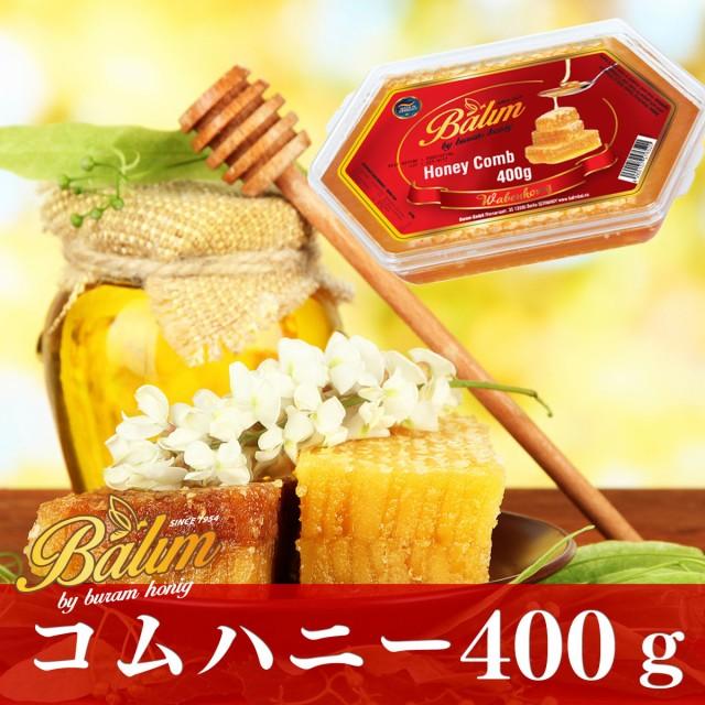【送料無料】バリム コムハニー 400g ドイツ産 巣...