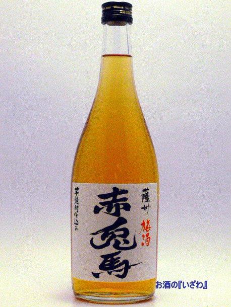 薩州 赤兎馬梅酒(せきとばうめしゅ) 14度 ...