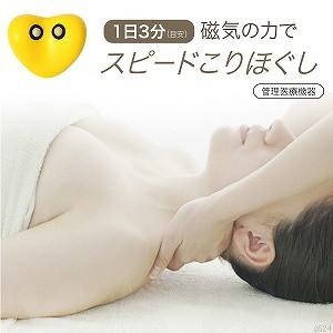 【送料無料】寝転がるだけで、肩・首・頭 スッキ...