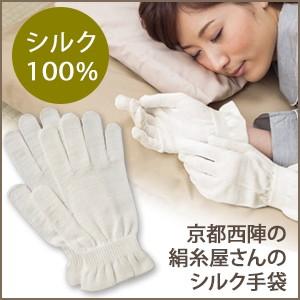 寝ている間に手肌ケア!シルク100%の保湿ケア手...