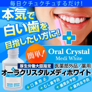 【4,200円で送料無料】本気で白い歯を目指したい...