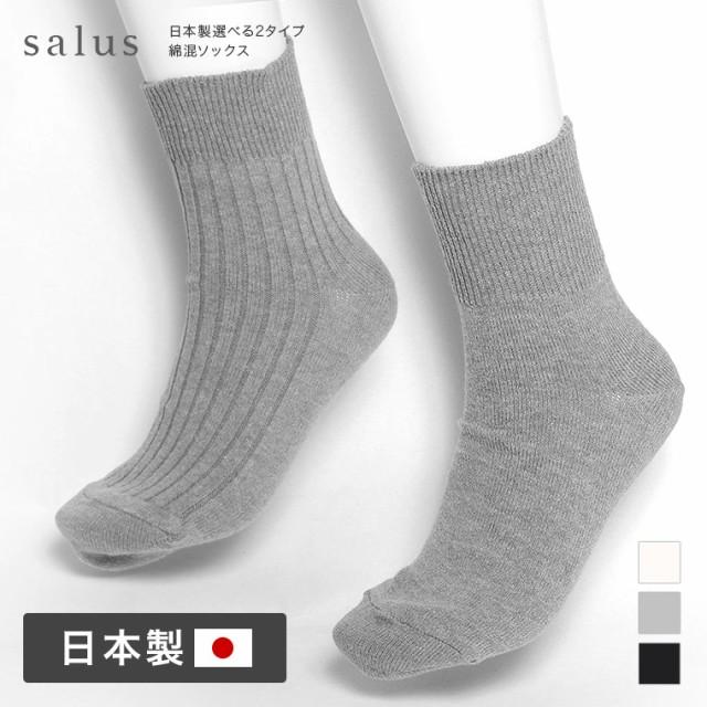 [メール便送料無料]日本製選べる2タイプ綿混ソッ...