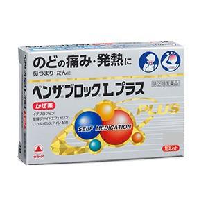 【定形外対応可】【第(2)類医薬品】◆ベンザブロ...