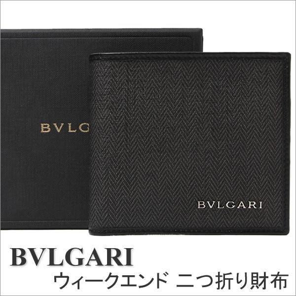 ブルガリ 財布 BVLGARI メンズ 二つ折り財布 グレ...