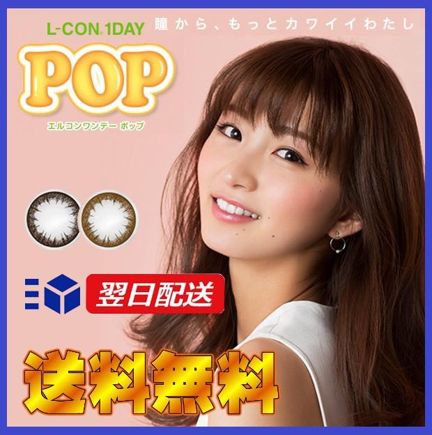 【あす着】▼送0円▼エルコンワンデーポップ POP...