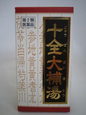 【第2類医薬品】クラシエ 十全大補湯 じゅうぜ...