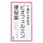 【第2類医薬品】ビオフェルミン便秘薬 60錠