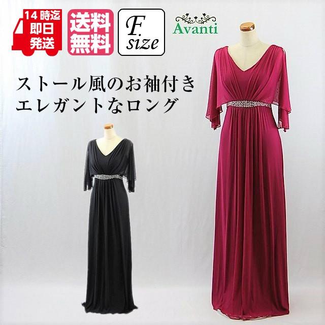 ロングドレス258 演奏会で着る袖付きロングドレス...