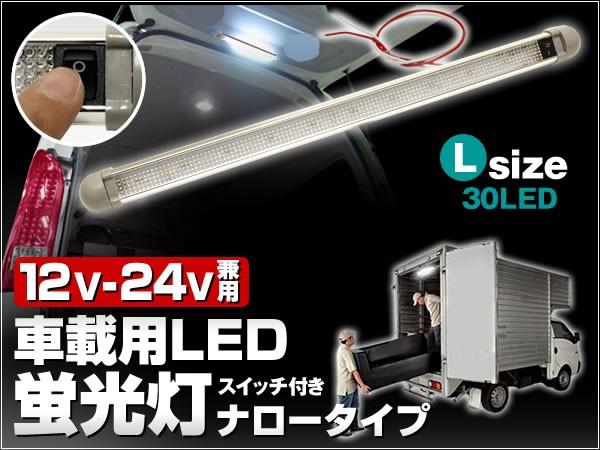 蛍光灯 LED 12V/24V兼用 Lサイズ LED30個 リアゲ...