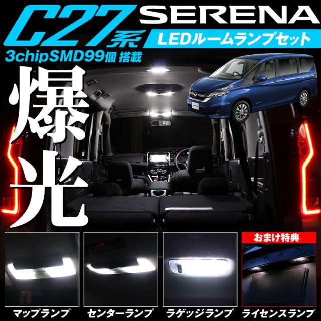 LEDルームランプキット 【NISSAN セレナ C27専用...