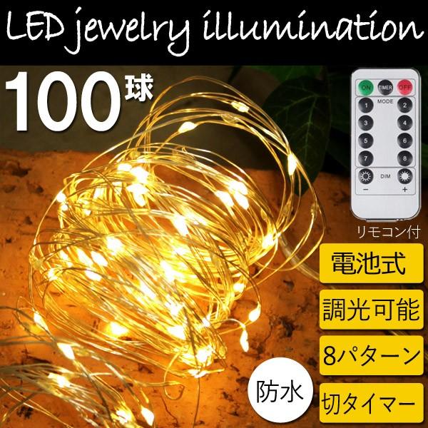 LED 電池式 ジュエリーライト 100球 10m リモコン...