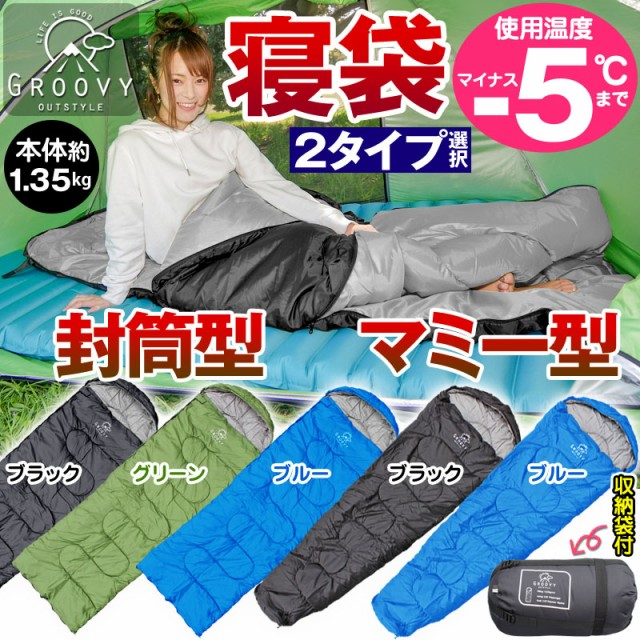 寝袋 封筒型 マミー型 耐寒-5℃ 1.35kg シュラフ ...