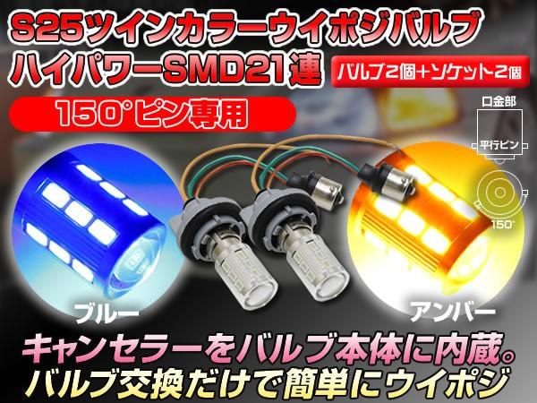 【ダブルソケット付 150度】S25 ウイポジ ハイパ...