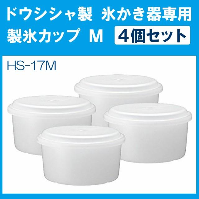製氷カップM4個セット HS-17M ドウシシャ製 か...