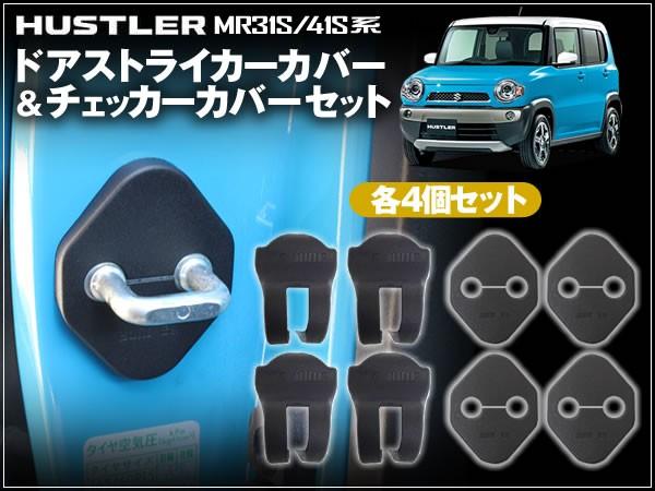 ハスラー MR31S MR41S ドアストライカーカバー&...