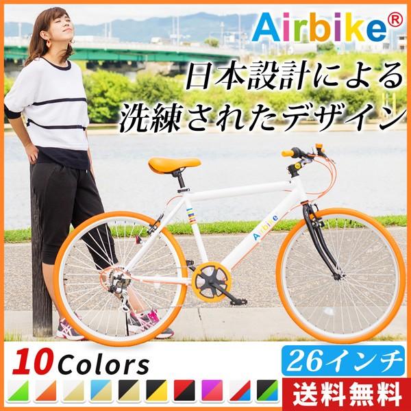 クロスバイク シマノ製7段変速 女性も乗りやすい26インチタイヤ【送料無料】