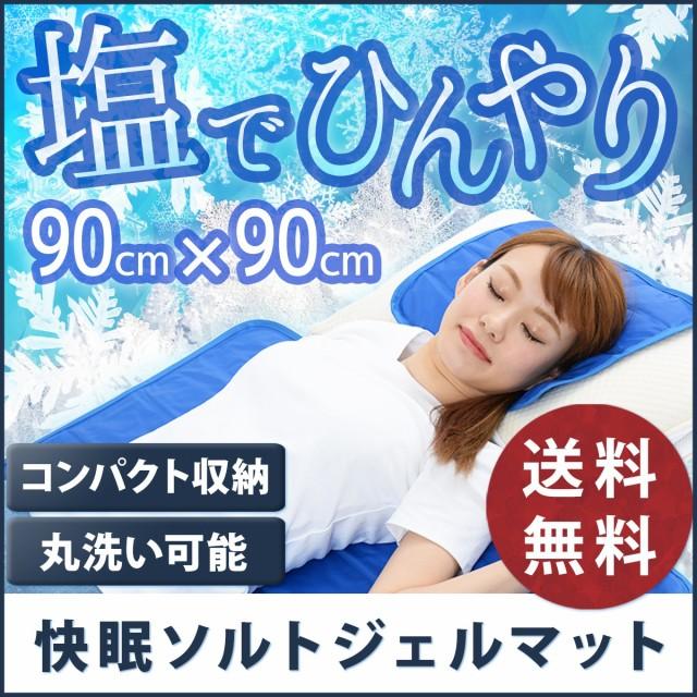 冷感 敷きパッド『快眠ソルトジェルマット』90×9...