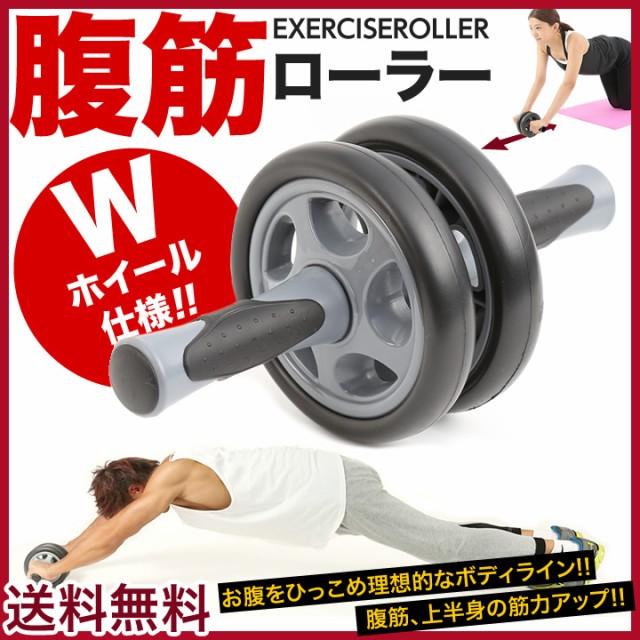 【送料無料】腹筋ローラー(エクササイズローラー...