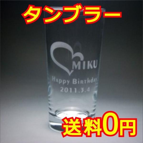 名入れ グラス タンブラー 誕生日祝い 還暦祝い ...