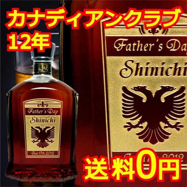 名入れ ウイスキー お酒 【カナディアンクラブ12...