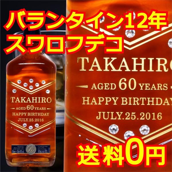 名入れ ウイスキー お酒  スワロフスキー デコ 【...