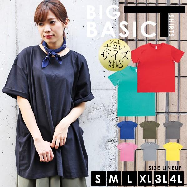 大きいサイズ 超BIGボーイフレンドTシャツ 選べる...