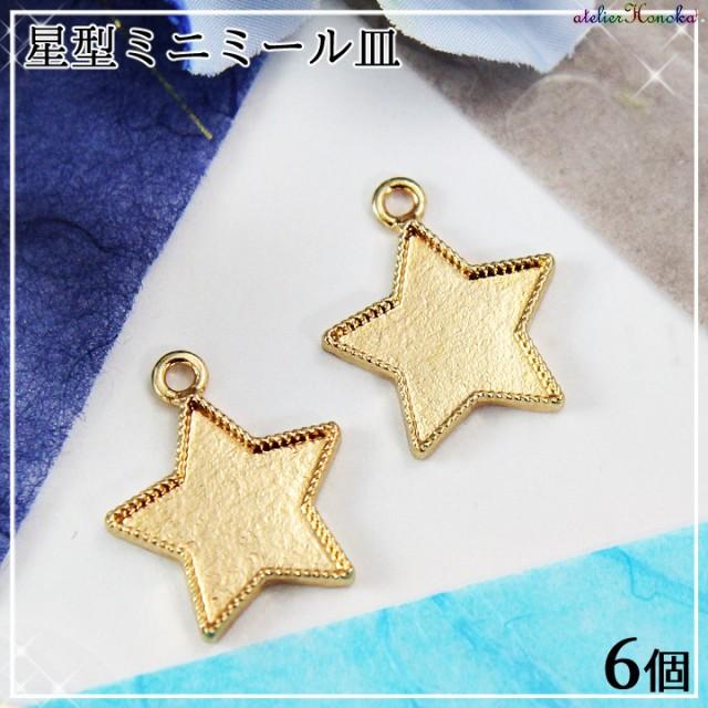星型ミニミール皿 6個[ゴールド]★セッティング ...