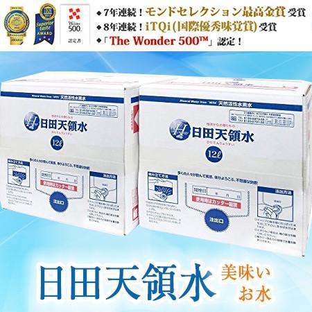 送料無料★大分県名産品 飲料水 日田天領水 箱...