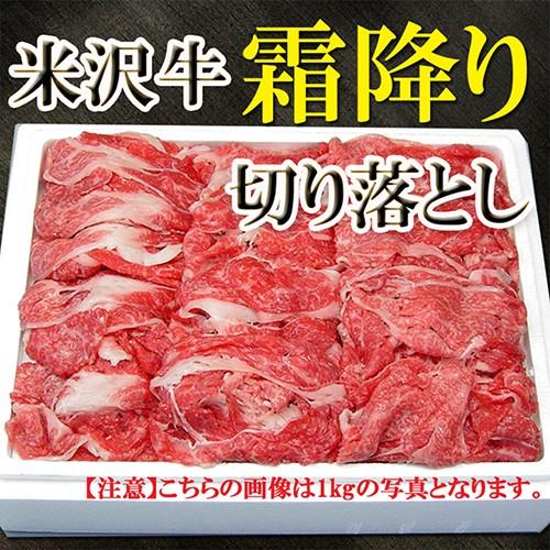 送料無料★米沢牛 切り落とし肉500g A4ランク国産...