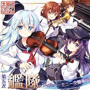 第五次艦隊フィルハーモニー交響楽団 -交響アク...