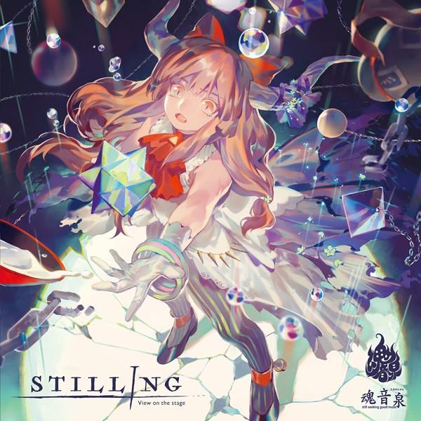 STILLING -魂音泉-