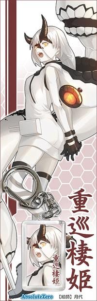 艦隊これキーホルダー 重巡棲姫 -AbsoluteZero-
