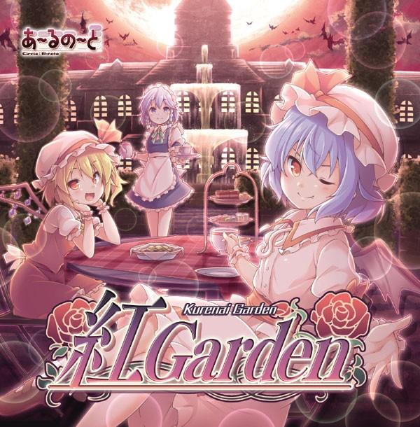 紅 Garden(8/11発売) -あ〜るの〜と-