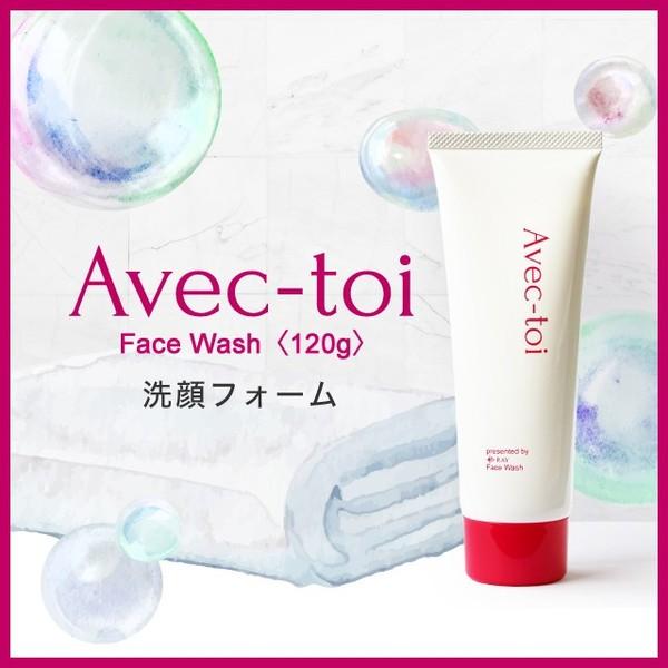 洗顔フォーム120g Avec-toiシリーズ 蜂蜜 プラセ...